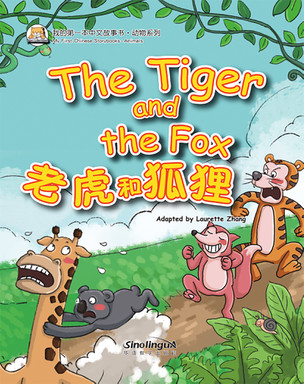 My First Chinese Storybooks·Animals---The Tiger and the Fox - 老虎和狐狸
