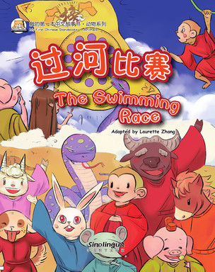 My First Chinese Storybooks·Animals---The Swimming Race - 过河比赛