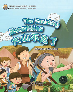 My First Chinese Storybooks·Chinese Idioms----The Vanishing Mountains - 大山不见了