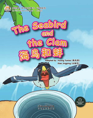 My First Chinese Storybooks·Animals---The Seabird and the Clam - 海鸟和蚌
