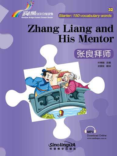 Rainbow Bridge Graded Chinese Reader, 150 words: Zhang Liang and His Mentor - 张良拜师