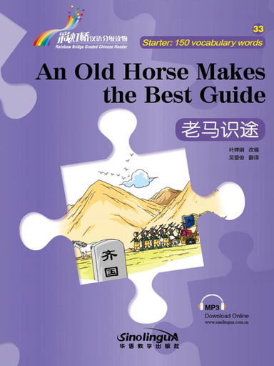 Rainbow Bridge Graded Chinese Reader, 150 words: An Old Horse Makes the Best Guide - 老马识途