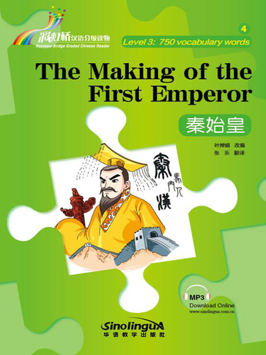 Rainbow Bridge Graded Chinese Reader, 750 words: The Making of the First Emperor - 秦始皇
