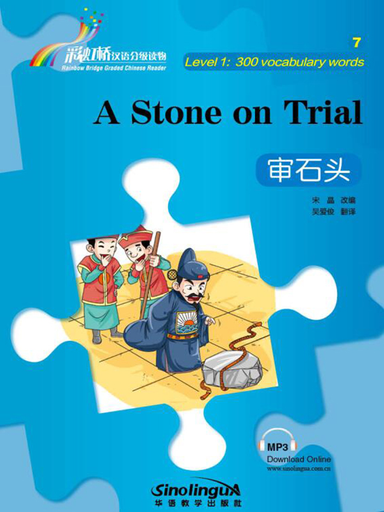 Rainbow Bridge Graded Chinese Reader, 300 words: A Stone on Trial - 审石头