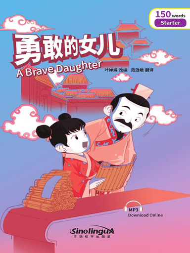Rainbow Bridge Graded Chinese Reader, 150 words: A Brave Daughter - 勇敢的女儿