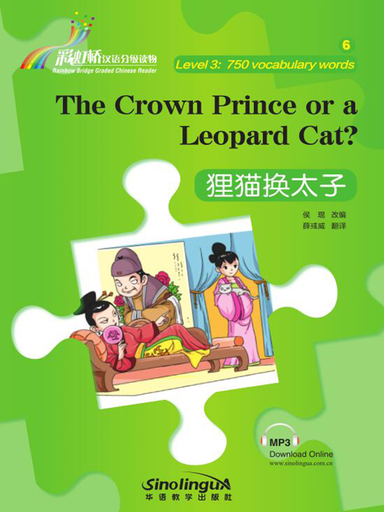 Rainbow Bridge Graded Chinese Reader, 750 words: The Crown Prince or a Leopard Cat? - 狸猫换太子