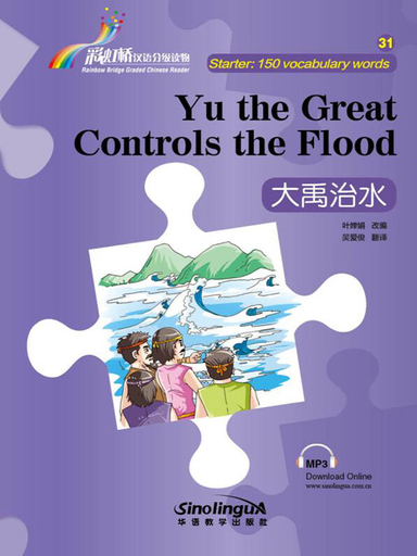 Rainbow Bridge Graded Chinese Reader, 150 words: Yu the Great Controls the Flood - 大禹治水