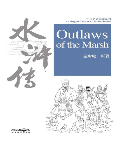 Abridged Chinese Classic Series:Outlaws of the Marsh - 水浒传