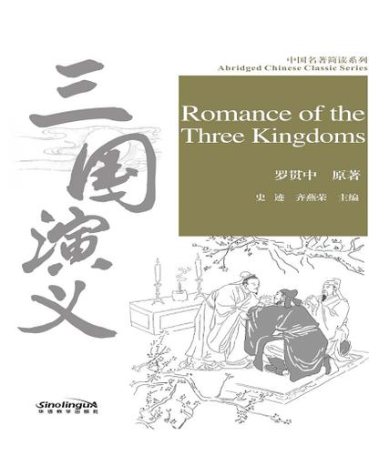 Abridged Chinese Classic Series: Romance of the Three Kingdoms - 三国演义