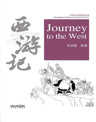 Abridged Chinese Classic Series:Journey to the West - 西游记