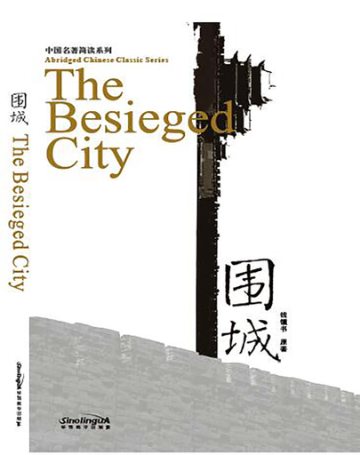 Abridged Chinese Classic Series-The Besieged City - 围城