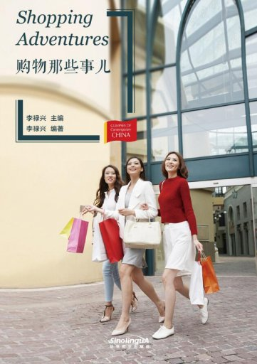 Shopping Adventure - Glimpses of Contemporary China