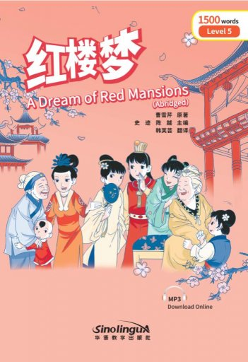 Rainbow Bridge Graded Chinese Reader: A Dream of Red Mansions(Abridged)(Level5: 2500 vocabulary words)