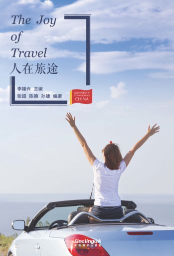 The Joy of Travel - Glimpses of Contemporary China