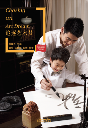 Chasing an Art Dream - Glimpses of Contemporary China