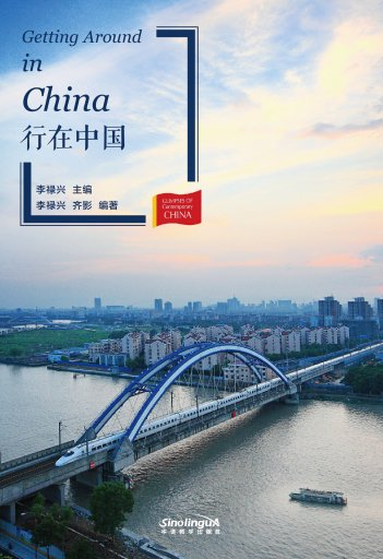 Getting Around in China - Glimpses of Contemporary China