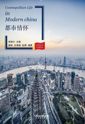 Cosmopolitan Life in Modern China - Glimpses of Contemporary China