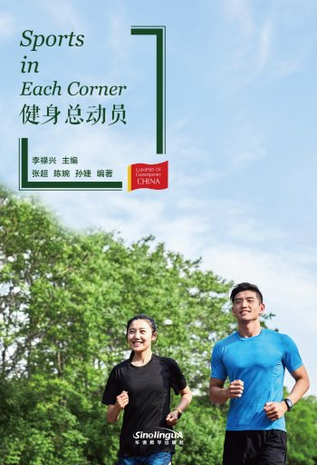 Sports in Each Corner - Glimpses of Contemporary China