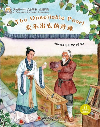 The Unsellable Pearl(English version)卖不出去的珍珠 - My First Chinese Storybooks • Chinese Idioms