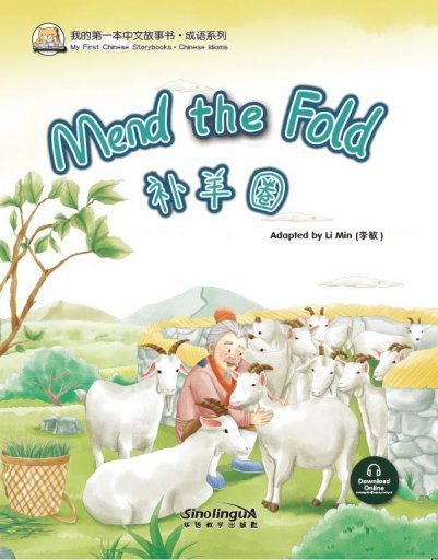 Mend the Fold(English version)补羊圈 - My First Chinese Storybooks • Chinese Idioms