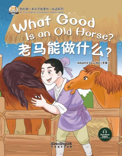 What Good Is an Old Horse(English version)老马能做什么? - My First Chinese Storybooks • Chinese Idioms